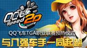 QQ飞车TGA职业联赛预热仪式