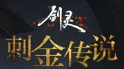 《剑灵》首部资料片——刺金传说