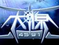 天源4591