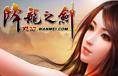 《降龙之剑极致版》是完美世界2011年推出的一款2D革新网游,游戏旨在面向服务全球所有的游戏免费用户,并真正从玩法、公平游戏及极致服务几个层面进行了全面革新