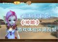 《神雕》游戏体验视频