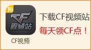 CF视频站APP下载