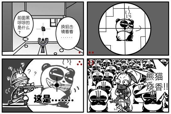 关于竹子的qq头像_卡通熊猫图画大全图片15