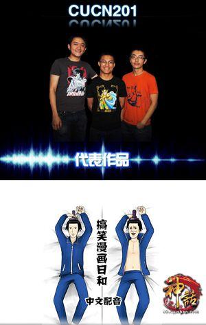 《神话》豪华配音阵容 变形金刚3团队加盟