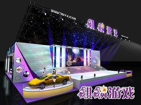 麒麟游戏展台设计图曝光