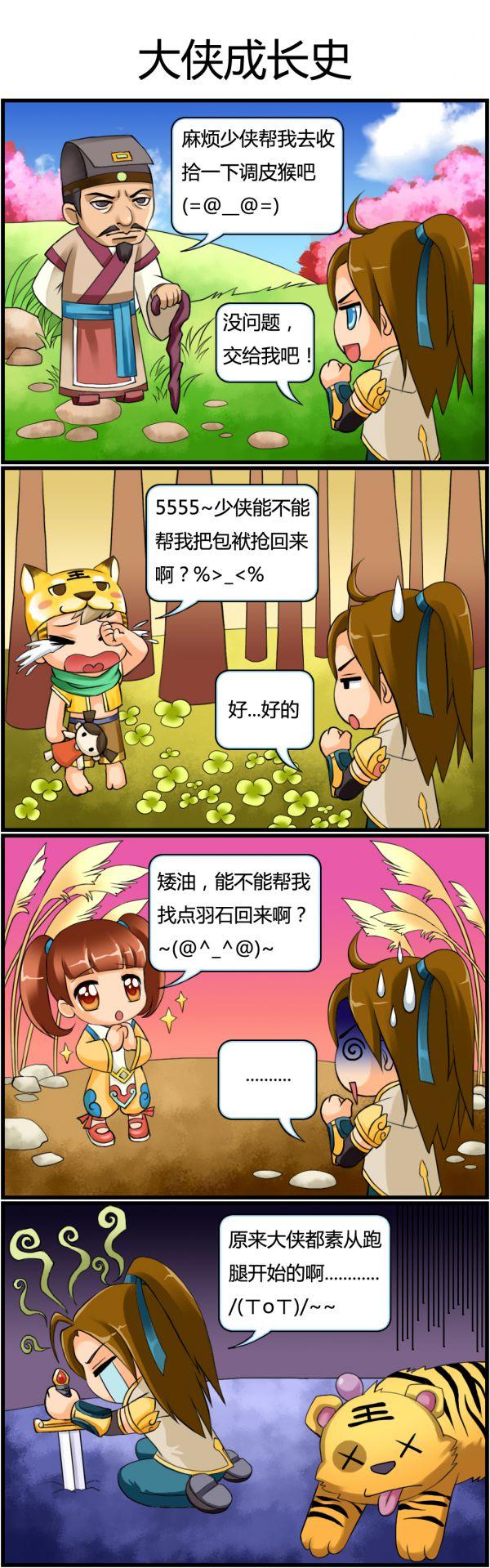 《麻辣江湖》四格漫画