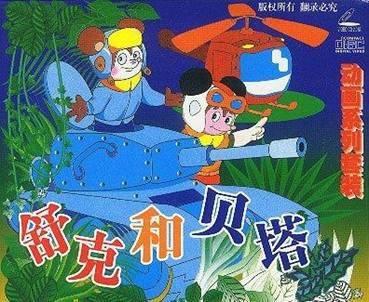 舒克和贝塔 80后的坦克游戏回忆录