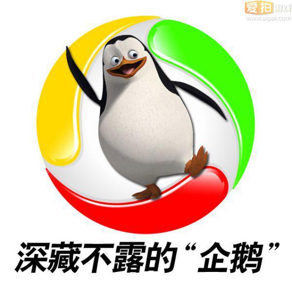 qq会员企鹅头像
