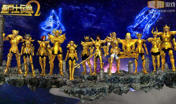 《圣斗士传说Ω》十二星座黄金圣斗士