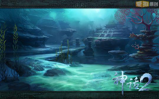 《神话2》海底世界原画曝光 嗜血鲛人族