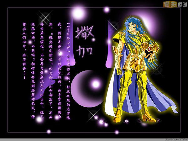 冥王篇12黄金圣斗士解读