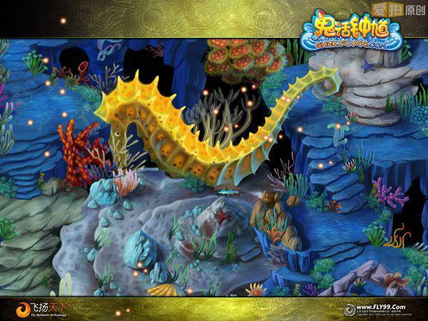 新场景梦幻海底