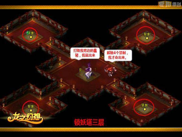进入锁妖塔第三层之后,玩家会发现该层有4个封印禁制,玩家需要杀光守护禁制的魔族精英,才能解除4个禁制。当4个禁制解除之后,魔尊的好基友守卫弗朗辛便会出现阻拦玩家。全力打败他,魔尊里奥德拉就会降临。伴随魔尊出现的同时还有5个能量柱,当一个能量柱的能量蓄满时,便会出现一个水晶球,魔尊吸收水晶球后会用大招,玩家们通过配合和战术阻止魔尊吸收能量是关键。