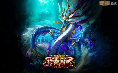 魔幻海底神龙