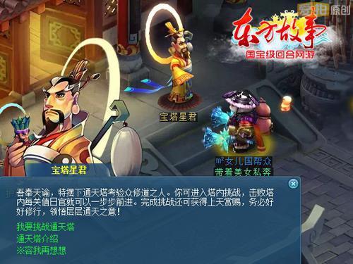《东方故事》全新通天塔来袭