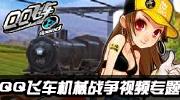 QQ飞车田园新干线地图视频专题