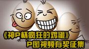 《神P杯疯狂的鸡蛋》P图视频有奖征集