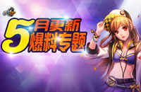 QQ飞车新版本闪耀星秀场 玩法揭秘