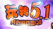 QQ飞车玩转5.1 开心游戏赢QB