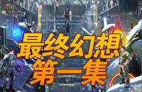 全服首发马桶剧:《最终幻想》第一集