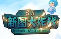 《QQ飞车》新图大作战  豪礼轻松拿