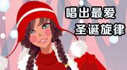 唱出你最爱的圣诞旋律