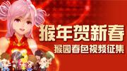 QQ飞车猴园春色视频征集