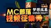 爱玩MC之MC部落视频征集秀