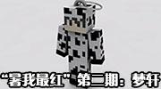 """""""暑我最红""""第二期:梦轩"""
