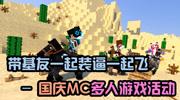 MC国庆带基友一起装逼一起飞 - 多人游戏活动