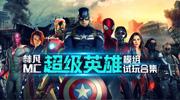 林凡MC超级英雄模组试玩合集