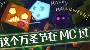 """MC万圣节""""我的恐怖世界""""视频征集"""