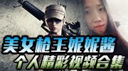 美女枪王妮妮酱视频合集