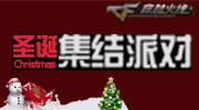 CFM圣诞集结派对 -- 有奖视频征集