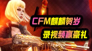 CFM麒麟贺岁 录视频赢豪礼