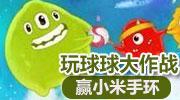 春节假期玩球球 赢取小米手环