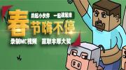 MC一起战,春节嗨不停