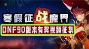 寒假征战魔界 DNF90版本有奖视频征集