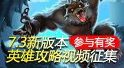 LOL7.3新版本英雄攻略视频征集