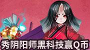 阴阳师视频征集 秀黑科技赢Q币