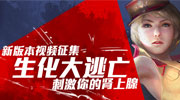 """CFM新版本""""生化大逃亡""""视频征集"""