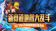 【新赛道地图大乱斗】QQ飞车4月新图视频征集活动