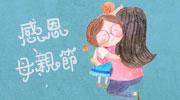 感恩母亲节 用歌声表达你对她的爱