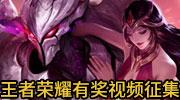 [新英雄]干将莫邪-王者荣耀视频征集