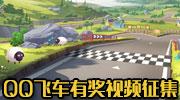 QQ飞车有奖活动 作战修罗竞技场