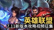 英雄联盟7.11新版本攻略视频征集