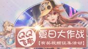QQ飞车夏日大作战视频征集
