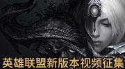 英雄联盟7.12新版本攻略视频征集