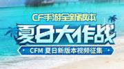【夏日大作战】CF手游夏日新版本视频征集活动