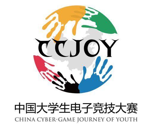 ccjoy中国大学生电子竞技大赛报名开 - 爱拍游戏新闻图片